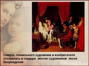 Смерть гениального художника и изобретателя отозвалась в сердцах многих художник