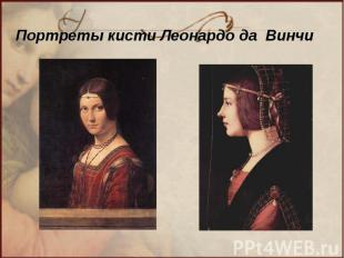 Портреты кисти Леонардо да Винчи