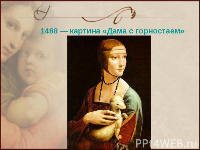 1488— картина «Дама с горностаем»