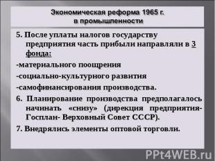 Экономическая реформа 1965 г. в промышленности5. После уплаты налогов государств