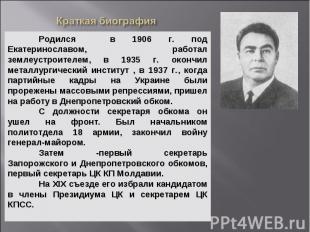 Родился в 1906 г. под Екатеринославом, работал землеустроителем, в 1935 г. оконч