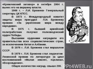 «Кремлевский заговор» в октябре 1964 г. вынес его на вершину власти. 1966 г. – Л