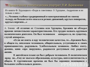 ?!Представьте политический портрет Л.И. БрежневаИз книги Ф. Бурлацкого «Води и с