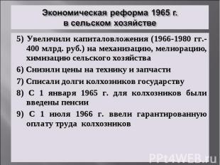 Экономическая реформа 1965 г. в сельском хозяйстве5) Увеличили капиталовложения