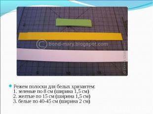 Режем полоски для белых хризантем: 1. зеленые по 8 см (ширина 1,5 см) 2. желтые