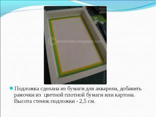 Подложка сделана из бумаги для акварели, добавить рамочки из цветной плотной бум