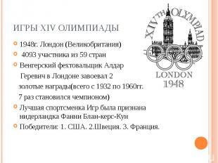 Игры XIV Олимпиады1948г. Лондон (Великобритания) 4093 участника из 59 стран Венг