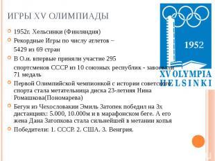 Игры XV Олимпиады1952г. Хельсинки (Финляндия) Рекордные Игры по числу атлетов –