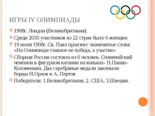 Игры IV Олимпиады1908г. Лондон (Великобритания) Среди 2035 участников из 22 стра