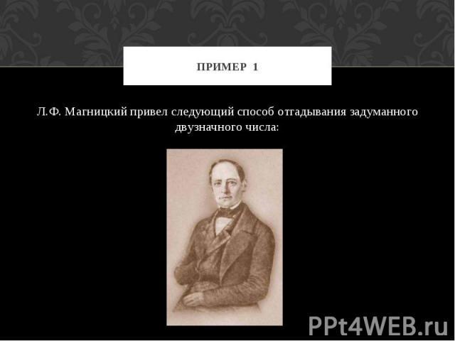 Пример 1 Л.Ф. Магницкий привел следующий способ отгадывания задуманного двузначного числа: