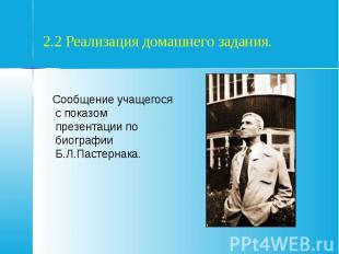 2.2 Реализация домашнего задания. Сообщение учащегося с показом презентации по б
