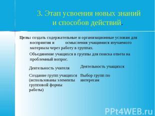 3. Этап усвоения новых знаний и способов действий.Цель: создать содержательные и