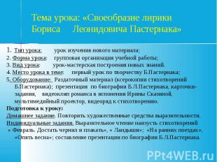 Тема урока: «Своеобразие лирики Бориса Леонидовича Пастернака» 1. Тип урока: уро