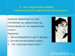 4. Этап закрепления знаний в практической (творческой) деятельности.Написать мин