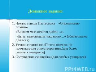 Домашнее задание:1. Чтение стихов Пастернака «Определение поэзии», «Во всем мне