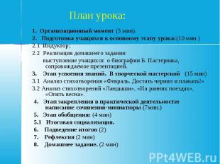 План урока: 1. Организационный момент (3 мин). 2. Подготовка учащихся к основном