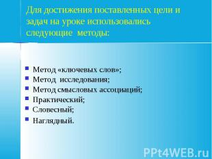 Для достижения поставленных цели и задач на уроке использовались следующие метод
