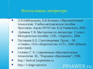 Использована литература:Л.В.Байбородова, В.В.Белкина. Образовательные технологии