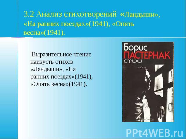 3.2 Анализ стихотворений «Ландыши», «На ранних поездах»(1941), «Опять весна»(1941). Выразительное чтение наизусть стихов «Ландыши», «На ранних поездах»(1941), «Опять весна»(1941).