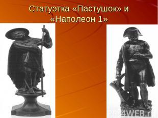 Статуэтка «Пастушок» и «Наполеон 1»