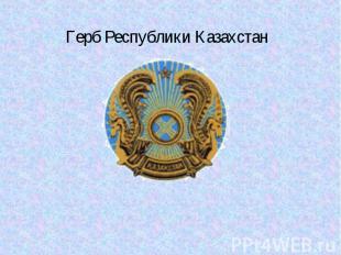 Герб Республики Казахстан