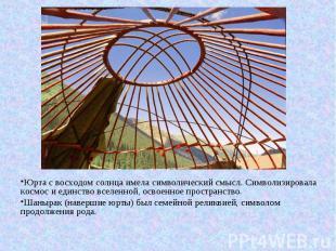Юрта с восходом солнца имела символический смысл. Символизировала космос и единс