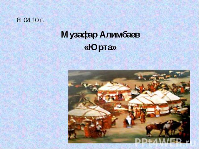 Музафар Алимбаев «Юрта»