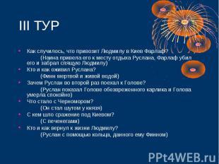 III ТУРКак случилось, что привозит Людмилу в Киев Фарлаф? (Наина привела его к м