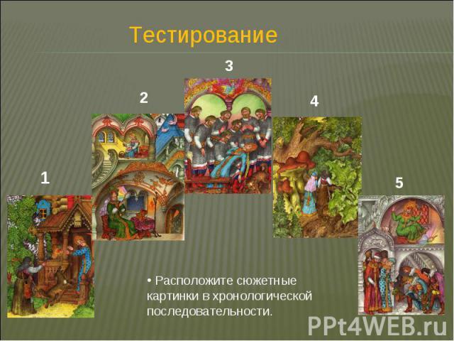 Тестирование Расположите сюжетные картинки в хронологической последовательности.