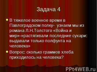 Задача 4В тяжелое военное время в Павлоградском полку- узнаем мы из романа Л.Н.Т