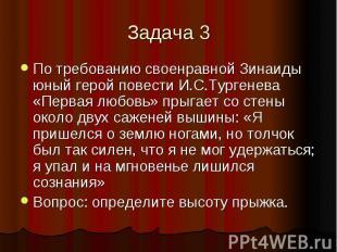 Задача 3По требованию своенравной Зинаиды юный герой повести И.С.Тургенева «Перв