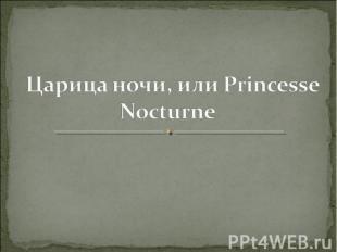 Царица ночи, или Princesse Nocturne