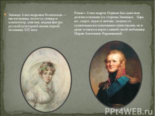 Зинаида Александровна Волконская— писательница, поэтесса, певица и композитор,