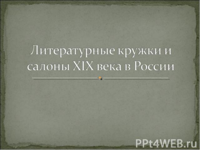 Литературные кружки и салоны XIX века в России