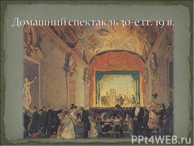 Домашний спектакль 30-е гг. 19 в.