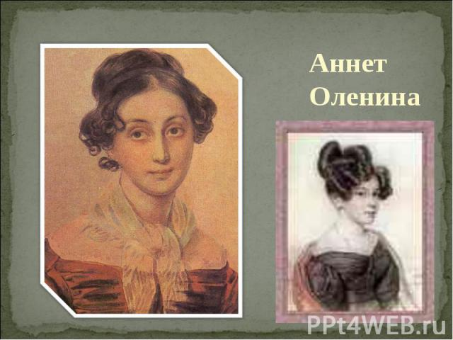 Аннет Оленина