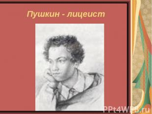 Пушкин - лицеист