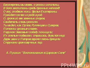 Бессмертны вы вовек, о росски исполины, В боях воспитаны средь бранных непогод!