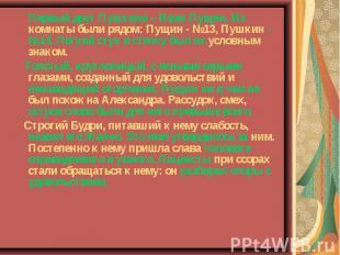 Первый друг Пушкина – Иван Пущин. Их комнаты были рядом: Пущин - №13, Пушкин - №
