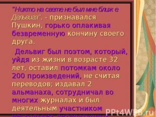 """""""Никто на свете не был мне ближе Дельвига"""", - признавался Пушкин, горько оплакив"""
