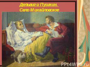 Дельвиг и Пушкин. Село Михайловское