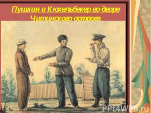 Пушкин и Кюхельбекер во дворе Читинского острога