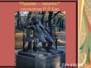 """""""Пушкин – лицеист"""" скульптор Р.Р.Бах"""