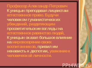 Профессор Александр Петрович Куницын преподавал лицеистам естественное право. Бу