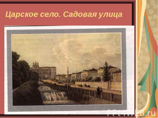 Царское село. Садовая улица