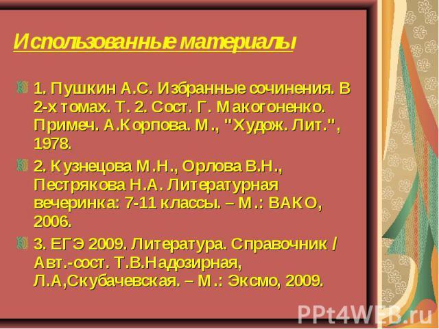 Использованные материалы1. Пушкин А.С. Избранные сочинения. В 2-х томах. Т. 2. Сост. Г. Макогоненко. Примеч. А.Корпова. М.,
