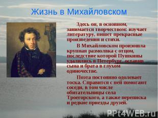 Жизнь в Михайловском Здесь он, в основном, занимается творчеством: изучает литер