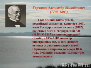 Горчаков Александр Михайлович (1798-1883) Светлейший князь (1871), российский ди