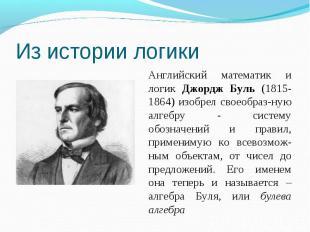 Из истории логикиАнглийский математик и логик Джордж Буль (1815-1864) изобрел св