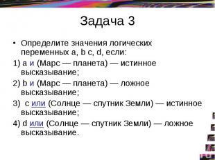 Задача 3Определите значения логических переменных а, b с, d, если: 1) а и (Марс
